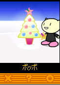 Hツリー.png